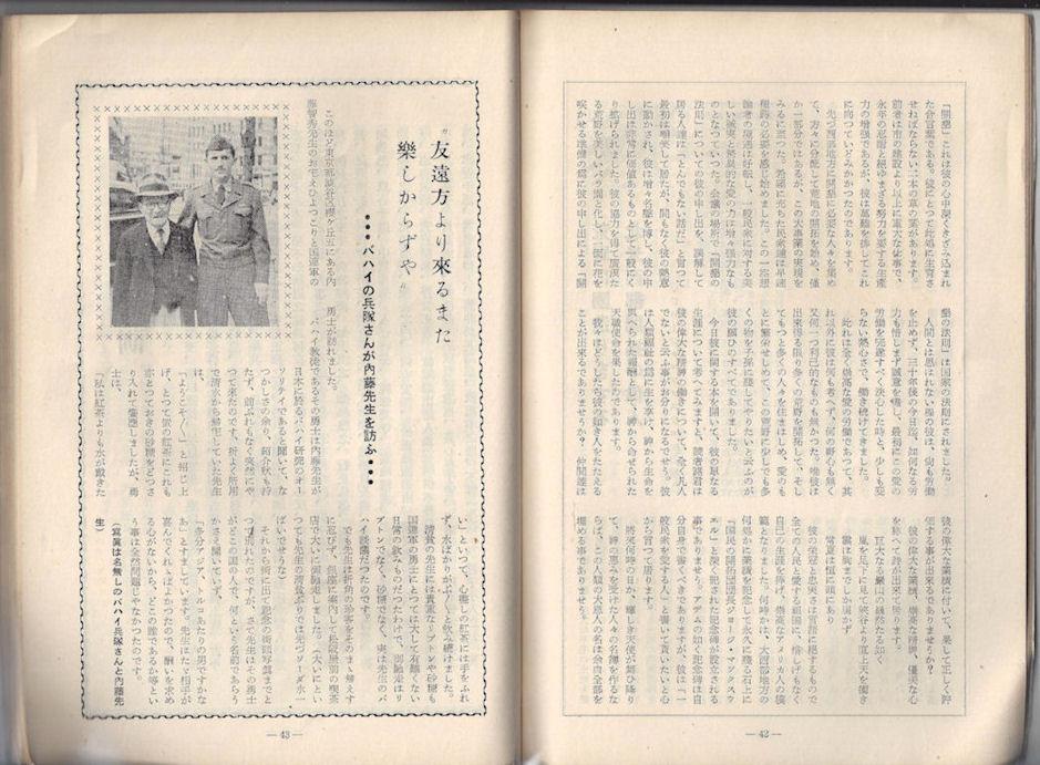 The Ananai (August 1951)                                         Publisher: Ananai-Kyo